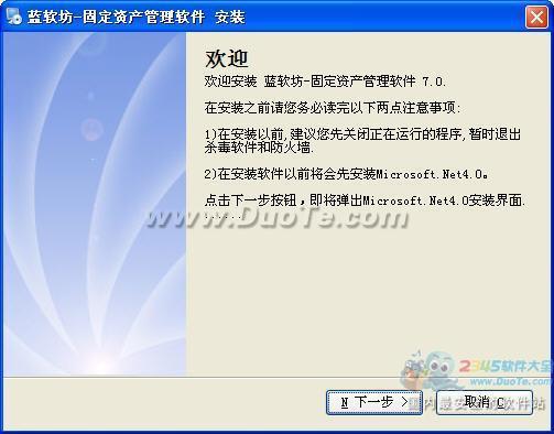 蓝软坊固定资产管理软件下载