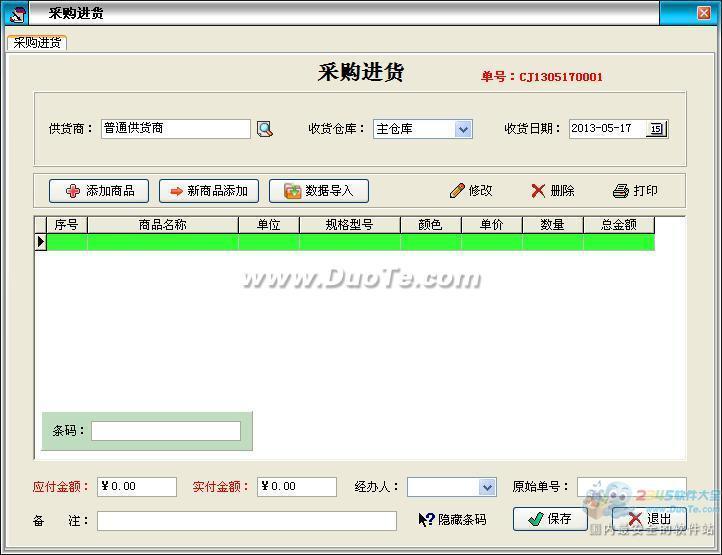 天意家具销售管理系统下载