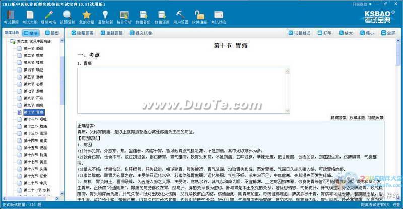 2013年中医执业医师资格考试宝典下载