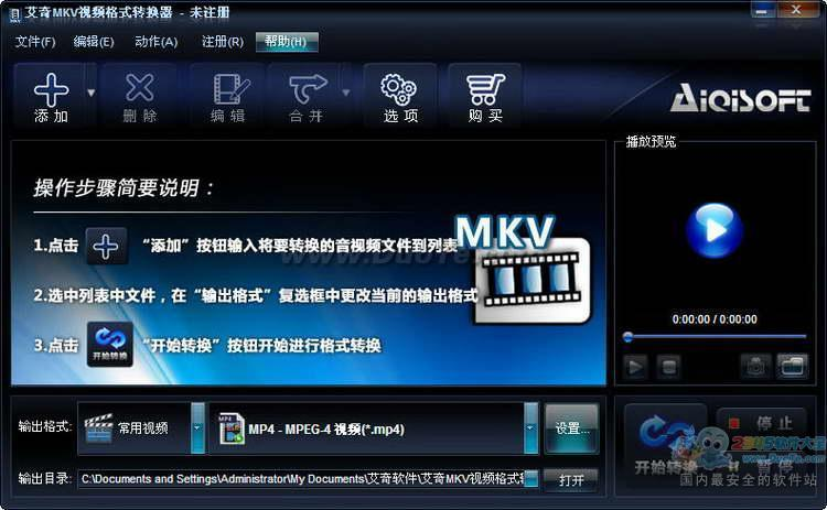 艾奇MKV视频格式转换器下载