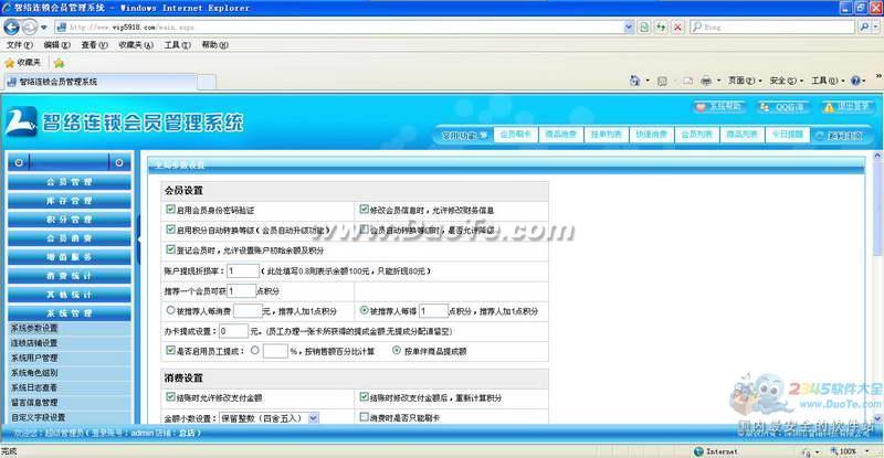 智络连锁会员管理系统下载