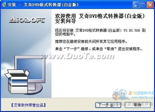 艾奇DVD格式转换器下载