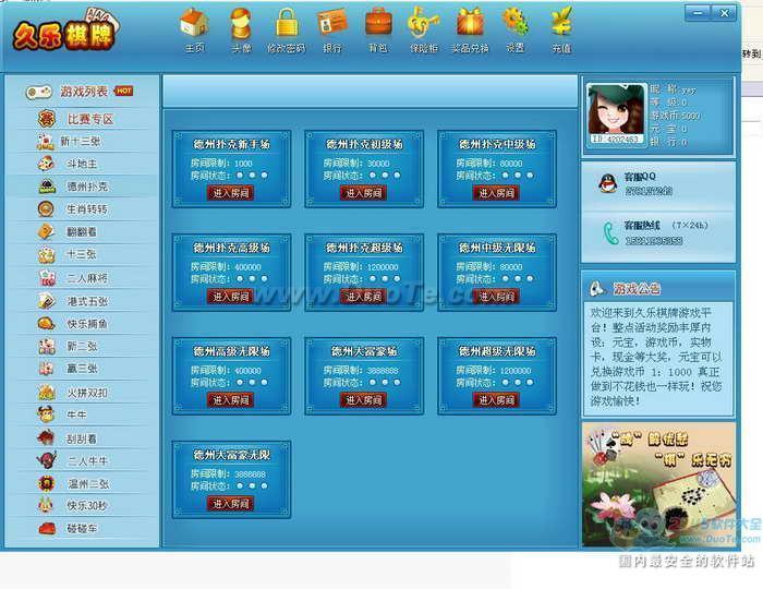 久乐棋牌游戏比赛平台下载