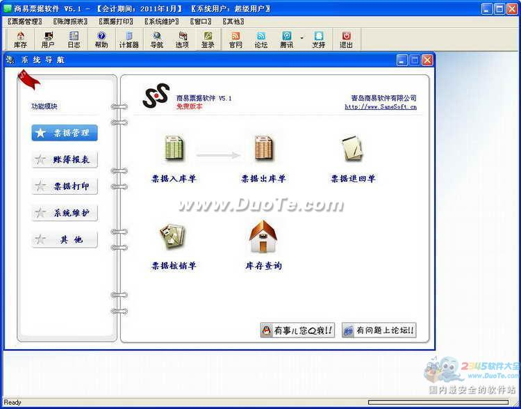 商易票据软件下载