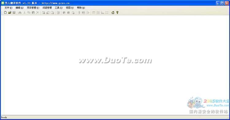 雪人CAT 计算机辅助翻译软件绿色 中文-法语下载