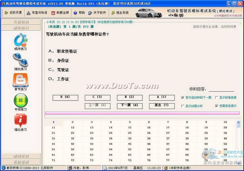 机动车驾驶员模拟考试系统下载