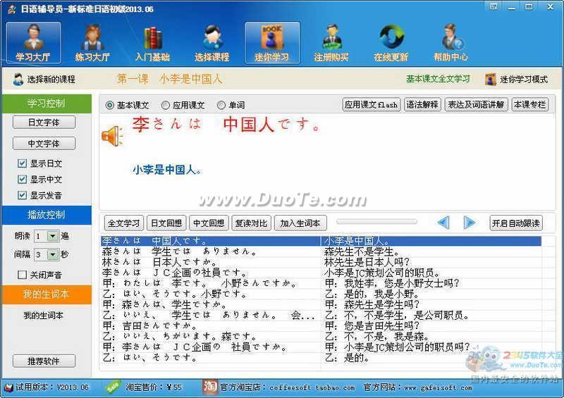 日语辅导员-新标日初级下载