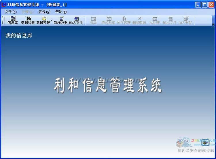 利和信息管理系统下载