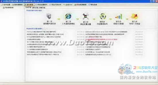 365网站管理器下载