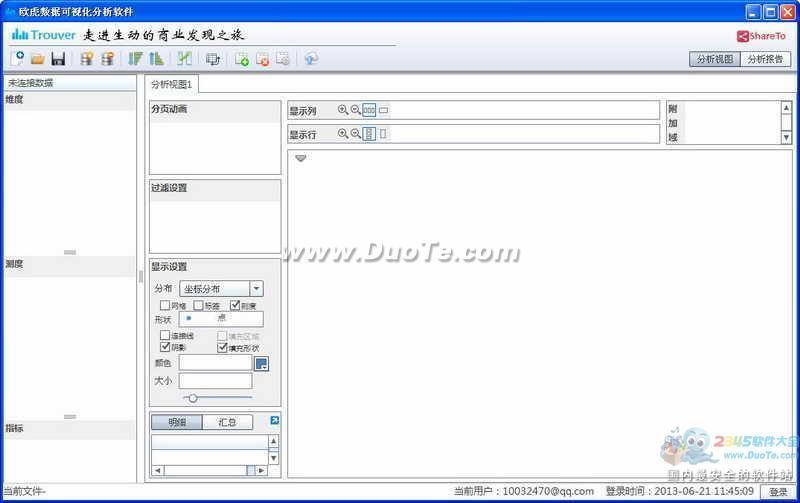 欧虎数据可视化分析下载