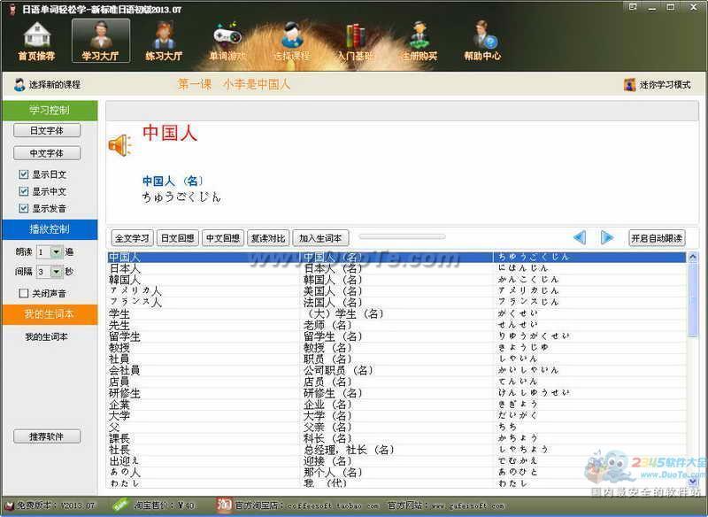 日语单词轻松学-新标日初级下载