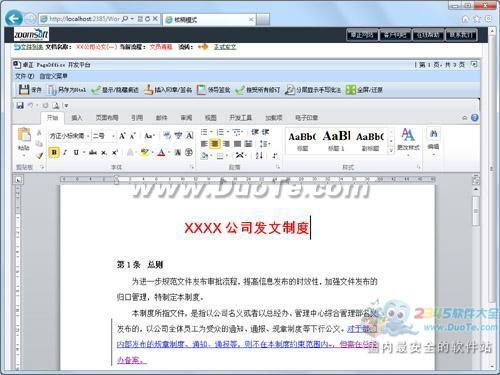 卓正PageOffice for ASP.NET下载