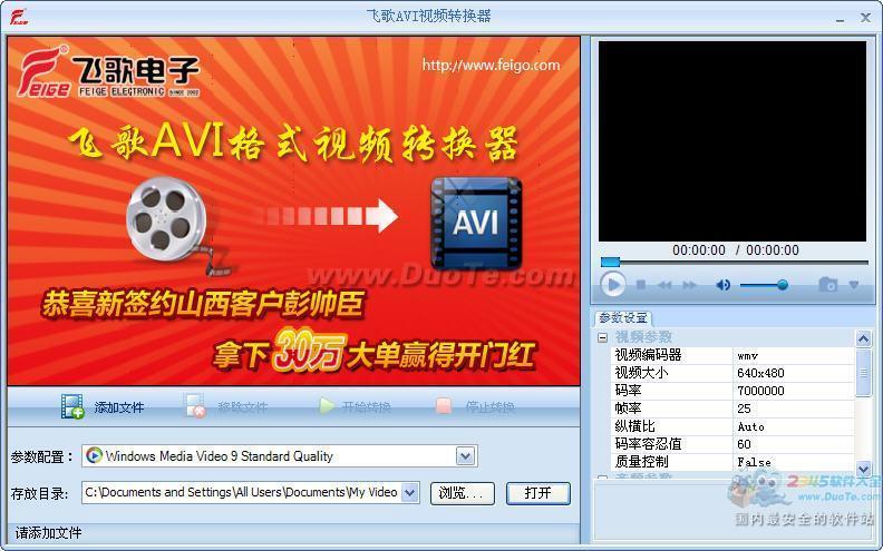 飞歌AVI视频转换器下载