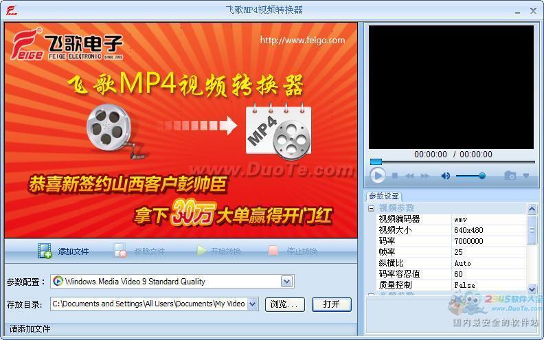 飞歌MP4转换器下载