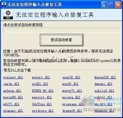 无法定位程序输入点修复工具下载
