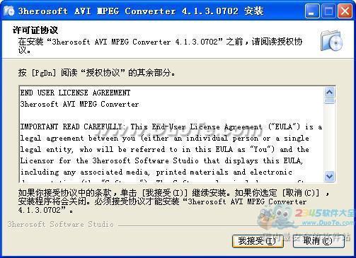 3herosoft AVI MPEG Converter下载