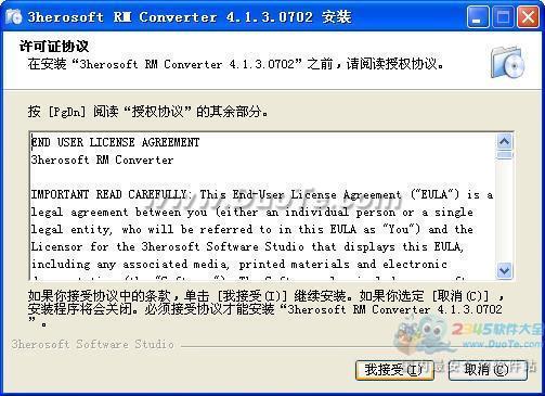 3herosoft RM Converter下载