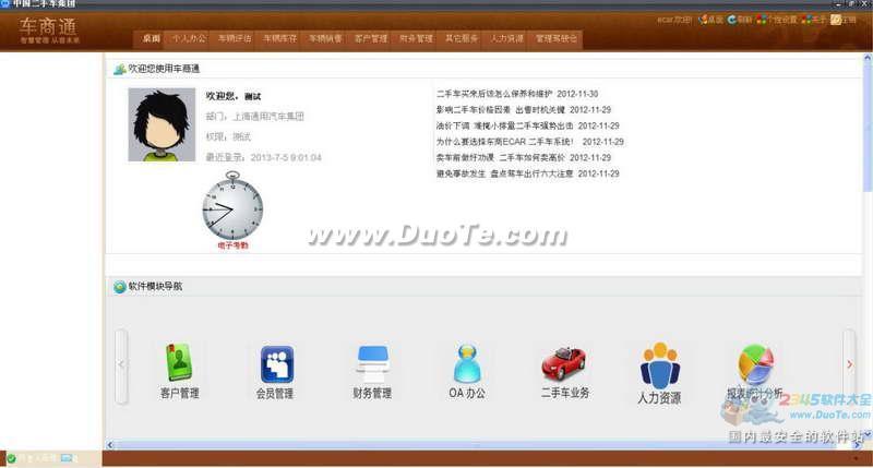 车商通二手车管理软件下载