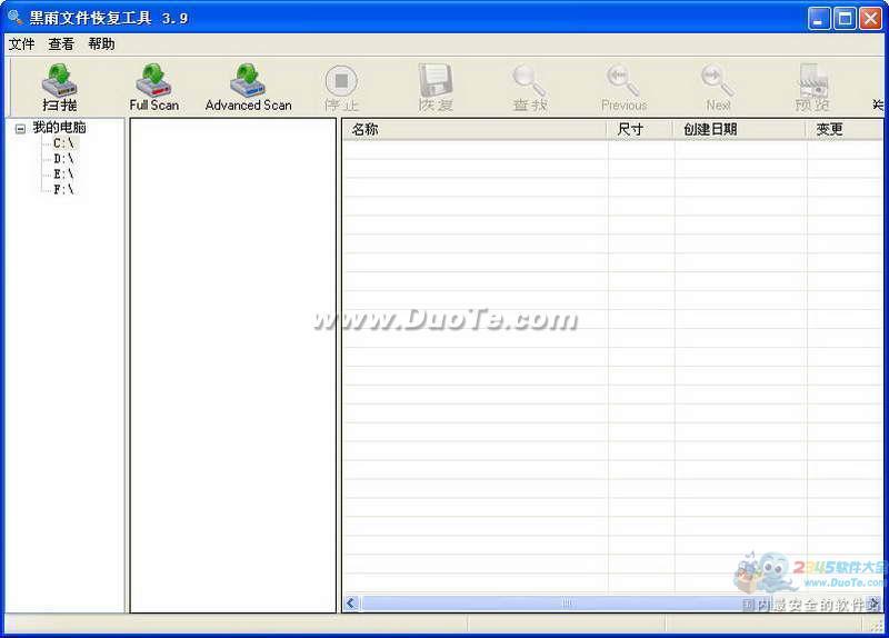 黑雨文件恢复工具下载