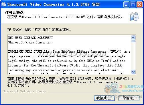 3herosoft Video Converter下载