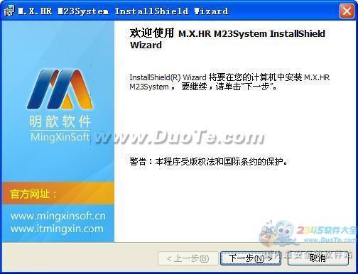 人事考勤管理软件 明歆JM3简易版下载
