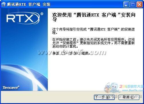 腾讯通RTX 客户端 2013下载