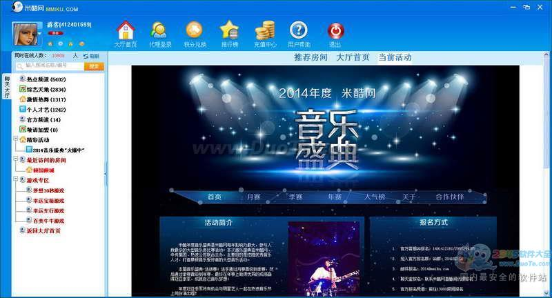 米酷视频KTV下载