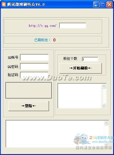 QQ微博无限刷听众下载