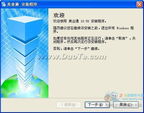 美业通会员管理系统软件下载