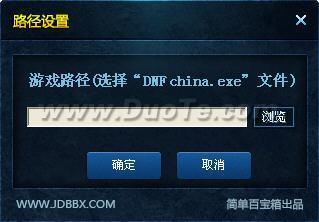 DNF多键连发下载