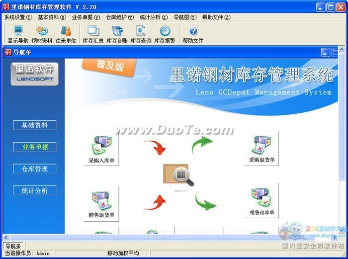 里诺钢材仓库管理软件下载
