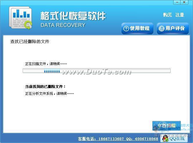 格式化恢复软件下载