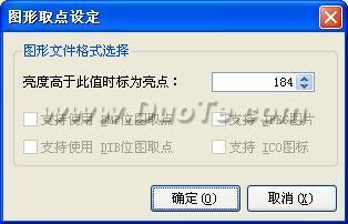 LCD/LED点阵取模软件(CharacterMatrix 字模提取软件)下载