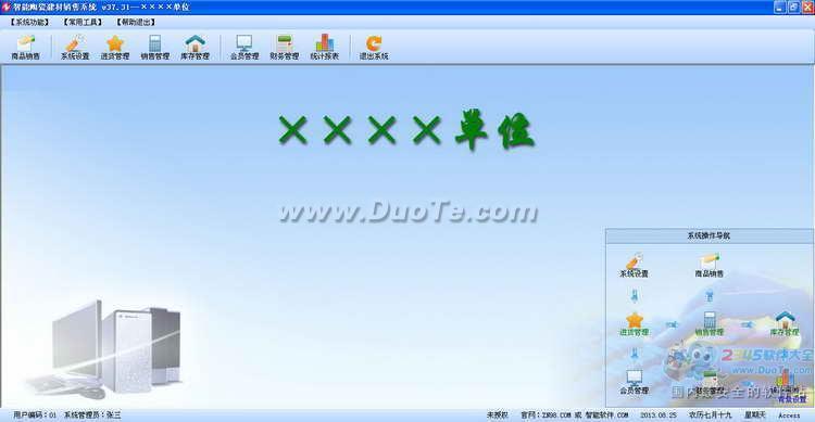 智能陶瓷建材销售系统下载