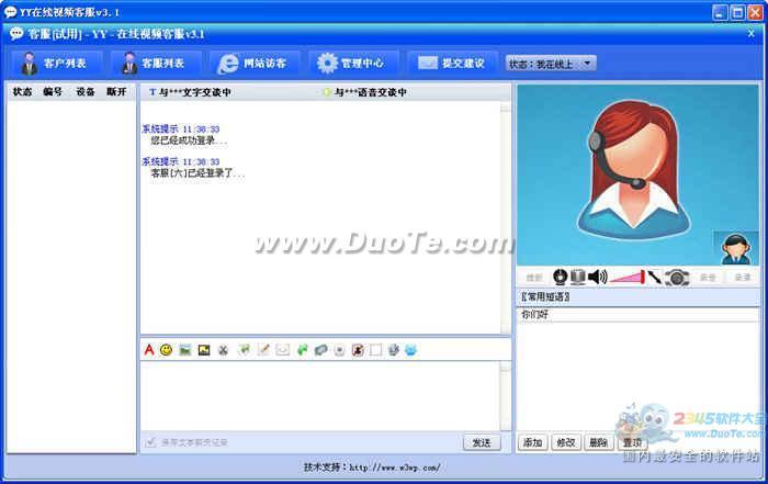 YY在线视频客服系统下载