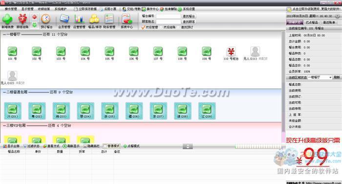 中管餐饮管理软件下载