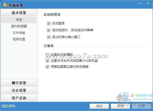 58帮帮 for mac下载
