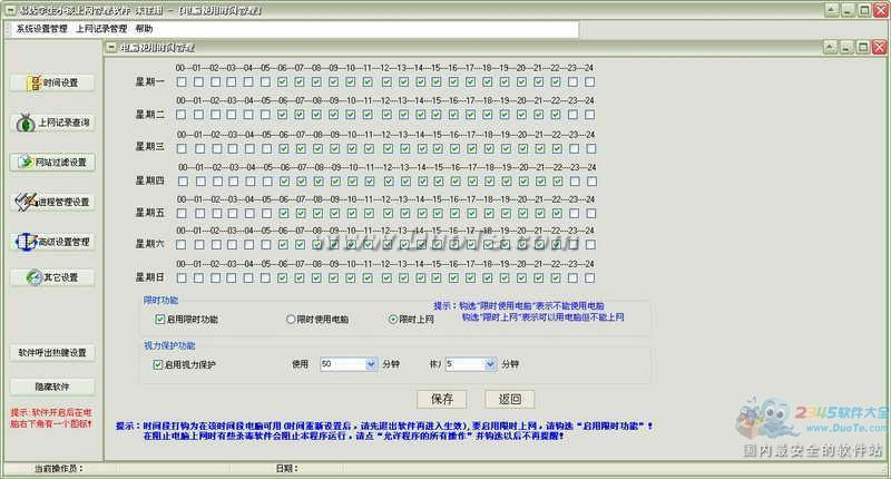 易达学生小孩上网管理软件下载