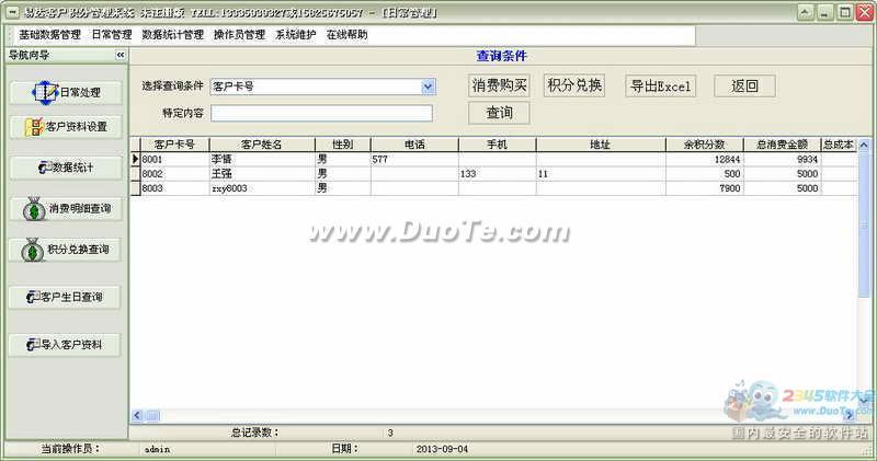 易达客户积分管理系统下载