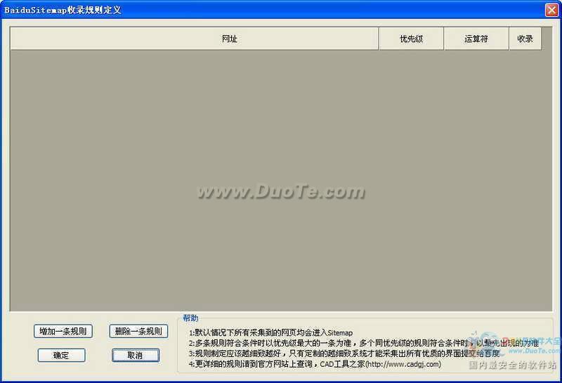 BaiduSitemap下载