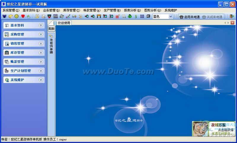 世纪之星进销存管理软件下载