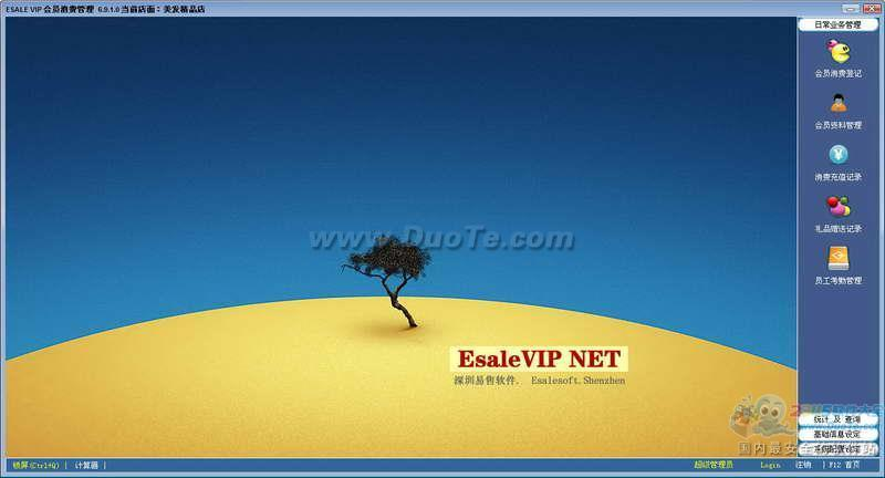 Esale会员消费管理软件下载