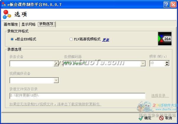 e板会课件制作软件下载