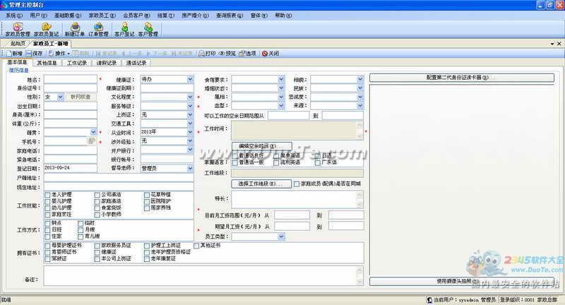 阚宇家政管理软件下载
