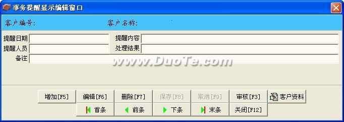好用售后服务管理系统下载