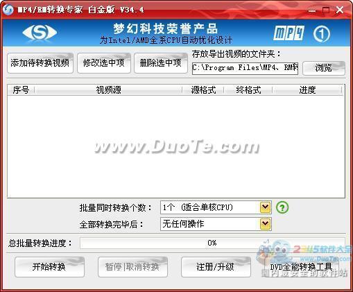 MP4/RM转换专家下载