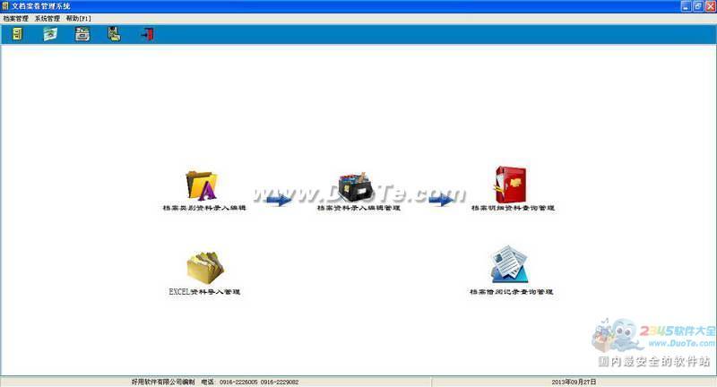 好用文档管理软件下载
