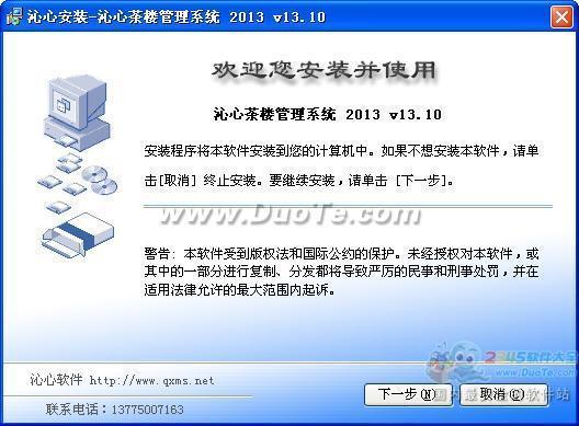 沁心酒吧茶楼管理系统 2013下载