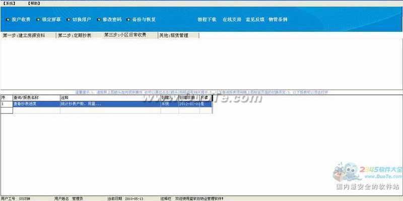 蓝软坊物业管理软件下载