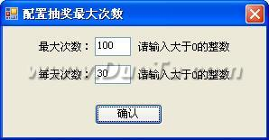金狮电脑抽奖软件下载
